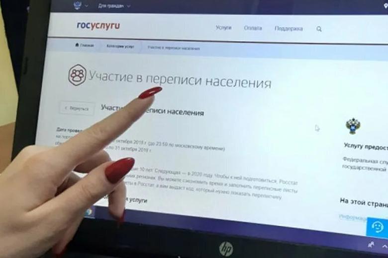 Электронный лист Всероссийской переписи населения можно заполнить всего за 20 минут